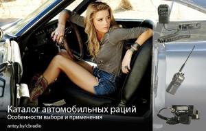 Автомобильные рации в Минске